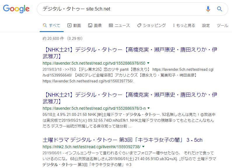 5ch 検索
