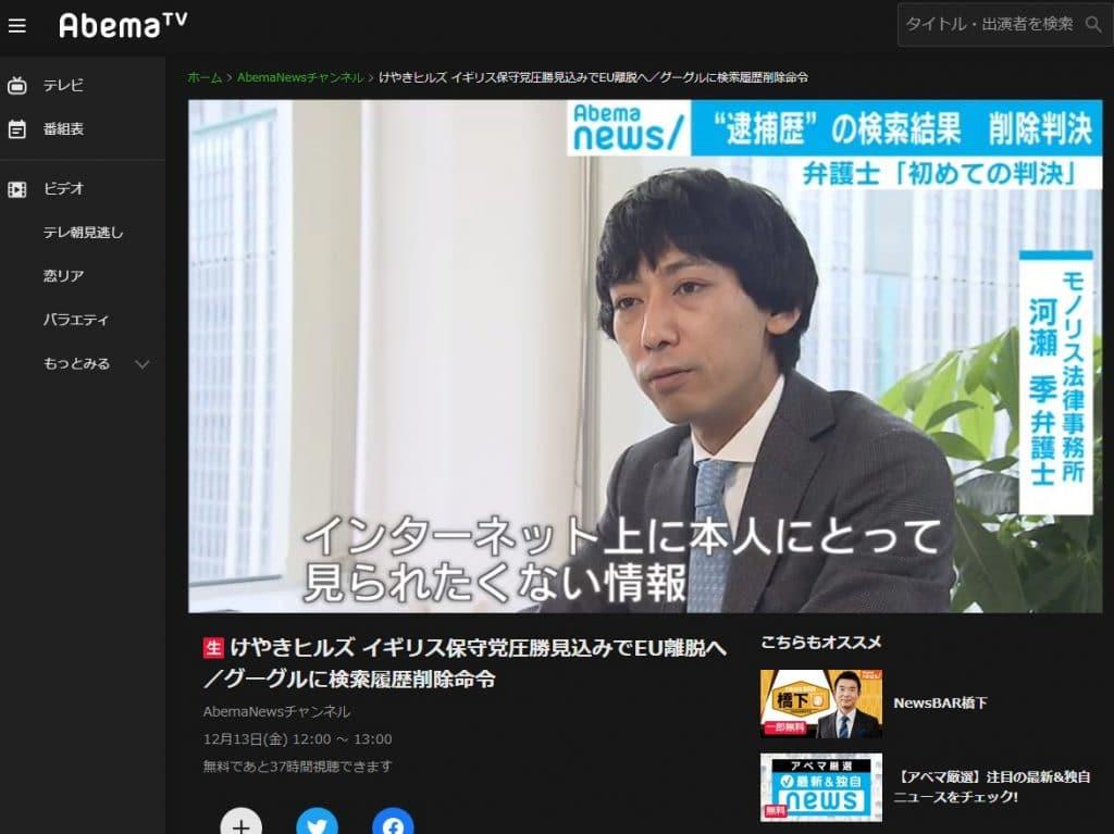 AbemaNewsチャンネル「けやきヒルズ」